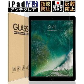 iPad 9.7 10.5 11 12.9 アンチグレア ガラスフィルム Pro 12.9 (2015/2017) 10.5(Air 2019 / Pro 2017) iPad 9.7 インチ(2018/2017/Pro/Air2/Air) フィルム 保護フィルム 液晶保護フィルム 日本製ガラス 強化ガラス 硬度9H 18カ月保証 ゆうパケット