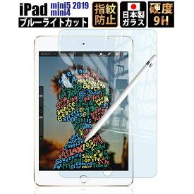 【あす楽】iPad mini5 mini4 ガラスフィルム 第5世代対応 ブルーライトカット iPad mini フィルム 保護フィルム 液晶保護フィルム ガラスフィルム 日本製 旭硝子 高品質 ブルーライトカット 強化ガラス 強化ガラスフィルム 保護 9H 2.5D 18カ月保証付き 楽天ロジ