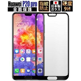 Huawei P20 pro 保護フィルム ガラスフィルム フィルム ブラックフレーム 日本製 9H 指紋防止 気泡防止 ラウンドエッジ 液晶保護フィルム 強化ガラス 強化ガラスフィルム 保護 ガラス 定形外