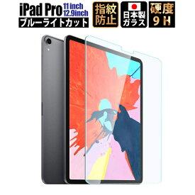 iPad Pro 11インチ ガラスフィルム 12.9インチ フィルム 2018 最新型 ブルーライトカット 液晶保護フィルム 指紋防止 気泡防止 日本製 9H 2.5D 【FACE ID完全対応】ゆうパケット【セール】