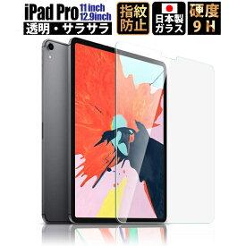 iPad Pro 11インチ ガラスフィルム 12.9インチ フィルム 2018 最新型 透明 液晶保護フィルム 指紋防止 気泡防止 日本製 9H 2.5D 【FACE ID完全対応】ゆうパケット【セール】