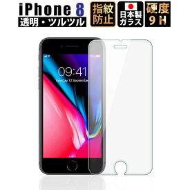 iPhone8 ガラスフィルム 保護フィルム iPhone7 フィルム iPhone 8 7 ガラスフィルム 2.5D 画面保護 透明 クリア 保護フィルム 日本製 9H 定形外【セール】