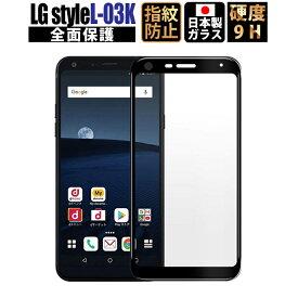 【24時間限定10%OFF】LG style L-03K フィルム ブラックフレーム 透明 液晶保護フィルム ガラスフィルム 日本製 強化ガラス 画面保護 シート 定形外