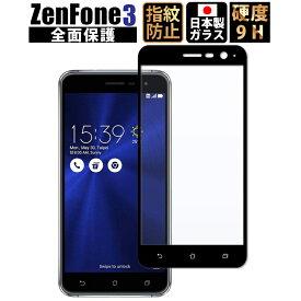 【24時間限定10%OFF】ZenFone3 フィルム ZenFone 3 フィルム ゼンフォン3 液晶保護フィルム ガラスフィルム Asus 3D 全面保護 画面保護 ブラックフレーム ホワイトフレーム 日本製 9H 強化ガラス 定形外