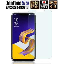 ZenFone5z ガラスフィルム フィルム ZenFone5 保護フィルム フィルム ガラスフィルム 620KL ZE620KL ガラスフィルム ブルーライトカット クリア Asus ZenFone 5 ゼンフォン5 ZS620KLa 液晶保護フィルム 画面保護 日本製 9H 指紋・気泡防止 ラウンドエッジ 強化ガラス 定形外