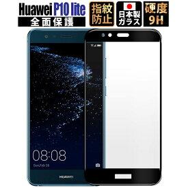 Huawei P10 lite 保護フィルム フィルム 保護ガラス 強化ガラス ガラスフィルム ブラックフレーム 日本製 9H 指紋防止 気泡防止 ラウンドエッジ 液晶保護 保護 定形外