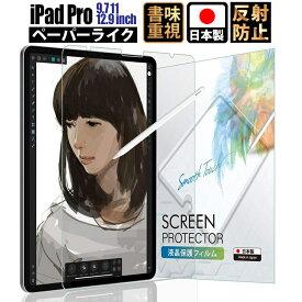 【あす楽】iPad Pro 12.9 フィルム iPad Pro 10.5 フィルム iPad 11インチ 保護フィルム ペーパーライク アンチグレア 液晶保護フィルム 反射低減 非光沢 日本製 9H 2.5D 【FACE ID 完全 対応 紙のような描き心地】iPad 11 PET PL 楽天ロジ