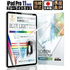 iPad Pro 11 フィルム 保護フィルム 11インチ 2018 最新 ブルーライトカット 液晶保護フィルム 指紋防止 気泡防止 日本製 9H 2.5D 【FACE ID 完全 対応 タッチ感度良好】iPad 11 PET BL 定形外【セール】