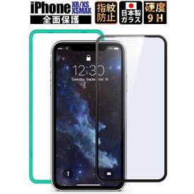 【今だけ10%OFF】iPhone 11 Pro MAX iPhone XR ガラスフィルム ブルーライトカット 全面【ガイド付】 iPhone XS フィルム 全面 X 液晶保護フィルム XSMAX iPhoneXR ガラスフィルム 全面保護 ブルーライトカット 日本製 定形外