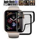 Apple Watch フィルム アップルウォッチ フィルム 全面 2枚セット 44mm 40mm ガラスフィルム Apple Watch Series 4 対応 アップルウォッチ 保護フィルム 40mm 44mm 強化ガラス 3D 全面保護フィルム 高強度9H 定形外