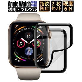 Apple Watch フィルム アップルウォッチ フィルム 全面 2枚セット 44mm 40mm【アウトレット】ガラスフィルム Apple Watch SE/6/5/4 対応 アップルウォッチ 保護フィルム 40mm 44mm 3D 全面保護フィルム 高強度9H 定形外