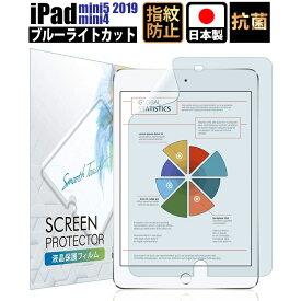 iPad mini5 mini4 フィルム 液晶 保護フィルム 2019 最新 ブルーライトカット 液晶保護フィルム iPadmini4 保護ガラス ブルーライト低減 抗菌 Apple Pencil 第一世代 対応 日本製 ネコポス【セール】