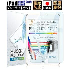 iPad mini5 mini4 フィルム 液晶 保護フィルム 2019 最新 ブルーライトカット 液晶保護フィルム iPadmini4 ブルーライト低減 Apple Pencil 第一世代 対応 PET 日本製 ゆうパケット【セール】