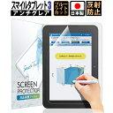 【スーパーSALE最大半額+先着15%OFFクーポン】スマイルゼミ フィルム ブルーライト アンチグレア スマイルゼミ タブレット3 フィルム スマイルタブレット 保護フィルム ブルーライトカット タブレット スマイルタブレット3 日本製 定形外
