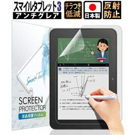スマイルゼミ フィルム ペーパーライク アンチグレア スマイルゼミ タブレット3/3R フィルム スマイルタブレット 保護フィルム タブレット スマイルタブレット3 日本製 非光沢 低反射 定形外