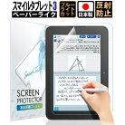 スマイルゼミフィルムブルーライトカットペーパーライクアンチグレアスマイルゼミタブレット3フィルムスマイルタブレット保護フィルムタブレットスマイルタブレット3日本製ブルーライト低減非光沢低反射