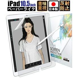 【10%OFF+先着15%OFFクーポン】iPad 10.5 フィルム iPad Pro 10.5 フィルム ペーパーライク 上質紙【Air 2019/Pro 2017】液晶保護フィルム 反射低減 非光沢 日本製【紙のような描き心地】PL 定形外