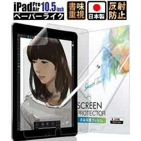 iPad 10.5 フィルム iPad Pro 10.5 フィルム ペーパーライク ケント紙【Air 2019/Pro 2017】液晶保護フィルム 反射低減 非光沢 日本製【紙のような描き心地】定形外