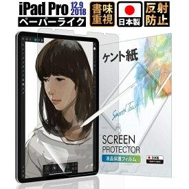 iPad Pro 12.9 第4世代 2020 / 第3世代 2018 保護フィルム 保護 フィルム ペーパーライク アンチグレア 液晶保護フィルム 日本製【紙のような描き心地/ケント紙】定形外