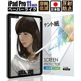 【15%クーポン解禁】iPad Pro 11インチ 保護フィルム ペーパーライク iPad 11 ペーパーライク iPad Pro 11 フィルム 2019 最新 アンチグレアペン先摩耗低減 日本製【紙のような描き心地】定形外