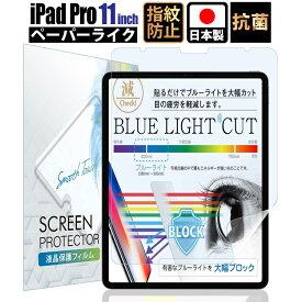 iPad Pro 11インチ フィルム ブルーライトカット iPad 11 フィルム iPad Pro 11 フィルム 保護フィルム ブルーライト 低減 抗菌 日本製 ネコポス【セール】