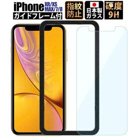 iPhone 11 Pro MAX iPhone xr ガラスフィルム xs フィルム x【ガイド付】液晶保護フィルム xsmax ブルーライトカット アンチグレア iPhonexr ガラスフィルム ブルーライト アイフォンxr ガラスフィルム 日本製 定形外