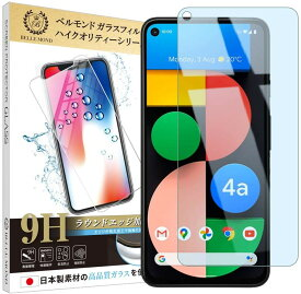 Google Pixel 4a 5G ブルーライトカット ガラスフィルム 日本製素材 ブルーライト軽減 硬度9H 指紋防止 気泡防止 強化ガラス 保護フィルム 【BELLEMOND(ベルモンド)】 Pixel 4a 5G GBL B0200