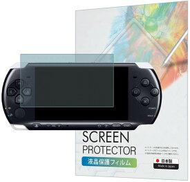 PSP-3000 / PSP-2000 保護フィルム ブルーライトカット 指紋防止 気泡防止 抗菌 日本製 【BELLEMOND(ベルモンド)】 PSP32WBLC B0244
