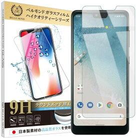 【15%クーポン解禁】Android One S8 透明 ガラスフィルム 高透過 硬度9H 指紋防止 気泡防止 強化ガラス 保護フィルム 【BELLEMOND(ベルモンド)】 Android One S8 GCL B0287