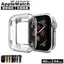 【24時間限定10%OFF】アップルウォッチ カバー 44mm 40mm 全面保護 アップルウォッチ ケース Apple Watch カバー 44mm 40mm Apple Watch Series 4 シリーズ4 カバー クリア TPU 耐衝撃性 シリコン 透明 定形内