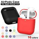 AirPods ケース カバー Apple かわいい アクセサリー エアポッズ ケース エアポッド ケース 送料無料 定形外【セール】