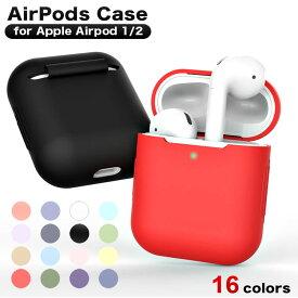 【スーパーSALE最大半額+先着15%OFFクーポン】AirPods ケース カバー Apple かわいい アクセサリー エアポッズ ケース エアポッド ケース 送料無料 定形外