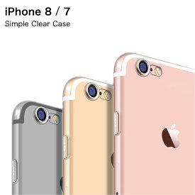 iPhone8 ケース クリア iPhone7 ケース シンプル iPhone 8 7 TPU 保護ケース アイフォン8 ケース シリコン 透明 カバー 耐衝撃 軽い ソフトケース 定形外