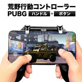 荒野行動 コントローラー 最新 荒野行動 射撃ボタン 荒野行動 ゲームパッド iPhone Android PUBG 高速射撃 エイム 照準 移動 高感度 押しボタン W10 定形外