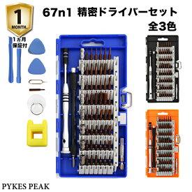 67in1 精密ドライバーセット S2鋼 時計 分解 修理 延長シャフト マグネット式 Tドライバー マグネタイザー付き 送料無料 1カ月保証付き ゆうパケット