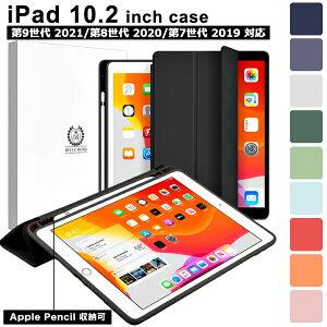 【全商品8%OFFクーポン発行中】ベルモンド iPad 10.2 ケース 第8世代 2020 / 第7世代 2019 【全10色】 ペン収納 ペンホルダー付き スタンド機能付き 三つ折り 手帳型 全面保護 傷つき防止 オートスリ