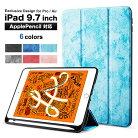iPad9.7ケースおしゃれかわいいiPad9.7ケースApplePencil収納ペン収納iPadPro9.7ケースiPad9.72018ケース保護フィルムiPad9.7フィルム送料無料