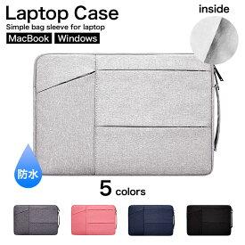 【あす楽】ノートパソコン ケース おしゃれ ノートパソコンケース パソコンバッグ パソコンケース 13インチ 13.3 インチ ノートPC ケース バッグ PCバッグ PCケース 13インチ インナーケース MacBook Air 13 ケース 軽量 撥水 楽天ロジ