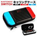 ニンテンドースイッチ カバー ケース キャリングケース 大容量 Nintendo Switch キャリングケース ケース カバー 任天堂スイッチ ケース ニンテンドウ スイッチ ケース 定形外