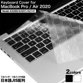 【15%クーポン解禁】MacBook Pro 2020 キーボードカバー Mac 日本語 ( JIS配列 ) 13インチ 2020 16インチ タッチバー Touch ID Bar 対応 Apple Wireless Keyboard カバー キーボード cover マック マックブック【A2289/A2251/A2141】定形外
