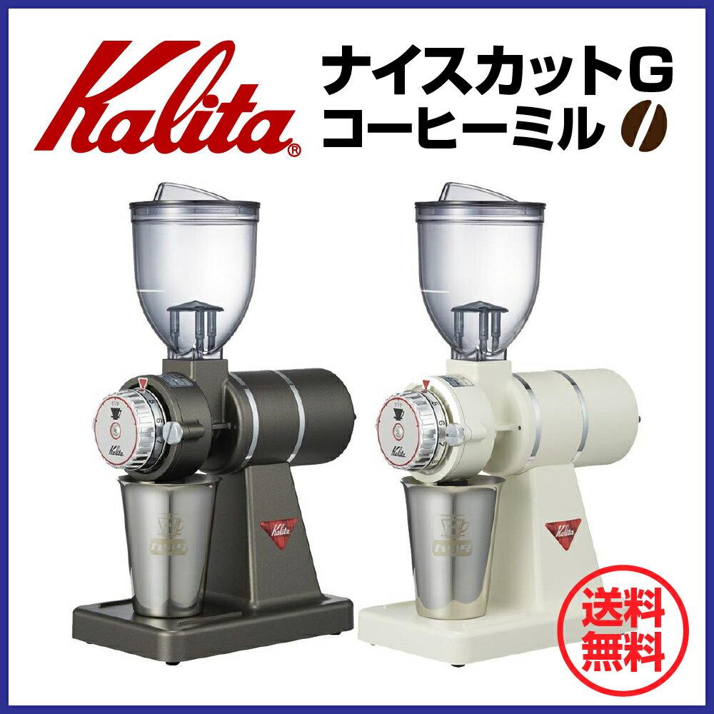 カリタ Kalita コーヒー ミル ナイスカットG 正規品 日本製 クラシックアイアン アイボリー 家庭用 業務用 電動