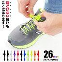 靴紐 結ばない ほどけない レースロック 靴ひも くつひも 多色 カラー シューアクセサリー スニーカー 伸縮型 子供 簡…