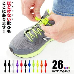 【最大2000円OFFクーポン発行中!さらにP5倍!】靴紐 結ばない ほどけない レースロック 靴ひも くつひも 多色 カラー シューアクセサリー スニーカー 伸縮型 子供 簡単 定形外