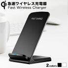 Qi急速ワイヤレス充電器スタンドiPhoneiPhoneXRiPhoneXSiPhone8iPhoneXiPhoneXSMaxiPhone8XRXSXSMAXXperiaZ4VZ3VGalaxyS8S8+S7S7edgeNexusAndroid対応無線充電軽量薄型薄い軽い