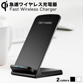 Qi 急速 ワイヤレス充電器 スタンド iPhone iPhoneXR iPhoneXS iPhone8 iPhoneX iPhoneXSMax iPhone 8 XR XS XSMAX Xperia Z4V Z3V Galaxy S8 S8+ S7 S7edge Nexus Android 対応 無線充電 軽量 薄型 薄い 軽い 定形外