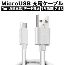 Micro USB ケーブル 急速充電 1m Micro USB 変換アダプタ microusb 充電ケーブル マイクロusbケーブル マイクロusb 充電ケーブル 定形外