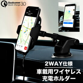 Qi ワイヤレス充電器 車載 車載ホルダー ワイヤレス充電器 Qi スマホ エアコン吹き出し口 iPhone タブレット人感センサー タッチセンサー 急速充電 iPhone X XS XR XSMAX 8 iPad Xperia Galaxy S8 S8+ S7 S7edge Nexus Android 定形外