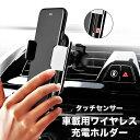 Qi ワイヤレス充電器 車載 車載ホルダー ワイヤレス充電器 Qi スマホ エアコン吹き出し口 iPhone タブレット人感セン…