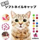 【アウトレット】【セール】猫 ネイルキャップ ソフトキャップ 猫用ソフトネイルキャップ ネイルカバー【20個セット】…