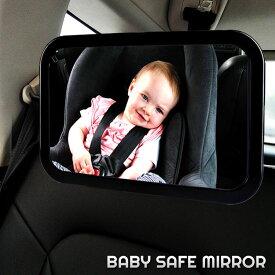 【25日限定10%OFFクーポン!】ベビーミラー 車 インサイトミラー アクリル鏡面 広くてクリアな視界 360度角度調整可能 子供の安全を常に見守る 車内ミラー 子供 カー用品 補助ミラー 赤ちゃんミラー 楽天ロジ